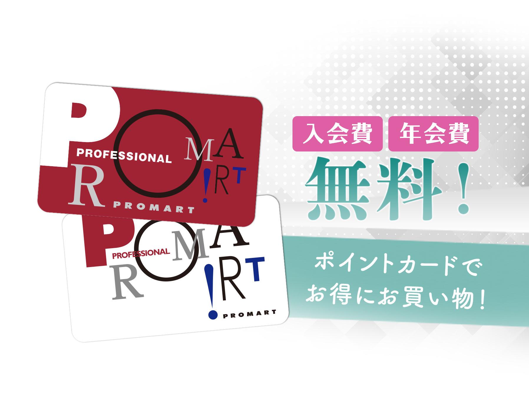 ポイントカードでお得にお買い物!