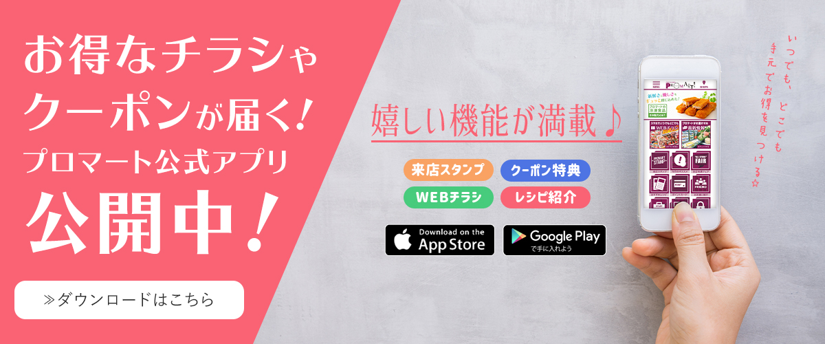 プロマート公式アプリ