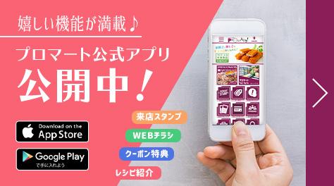 嬉しい機能が満載♪ プロマート公式アプリ公開中!