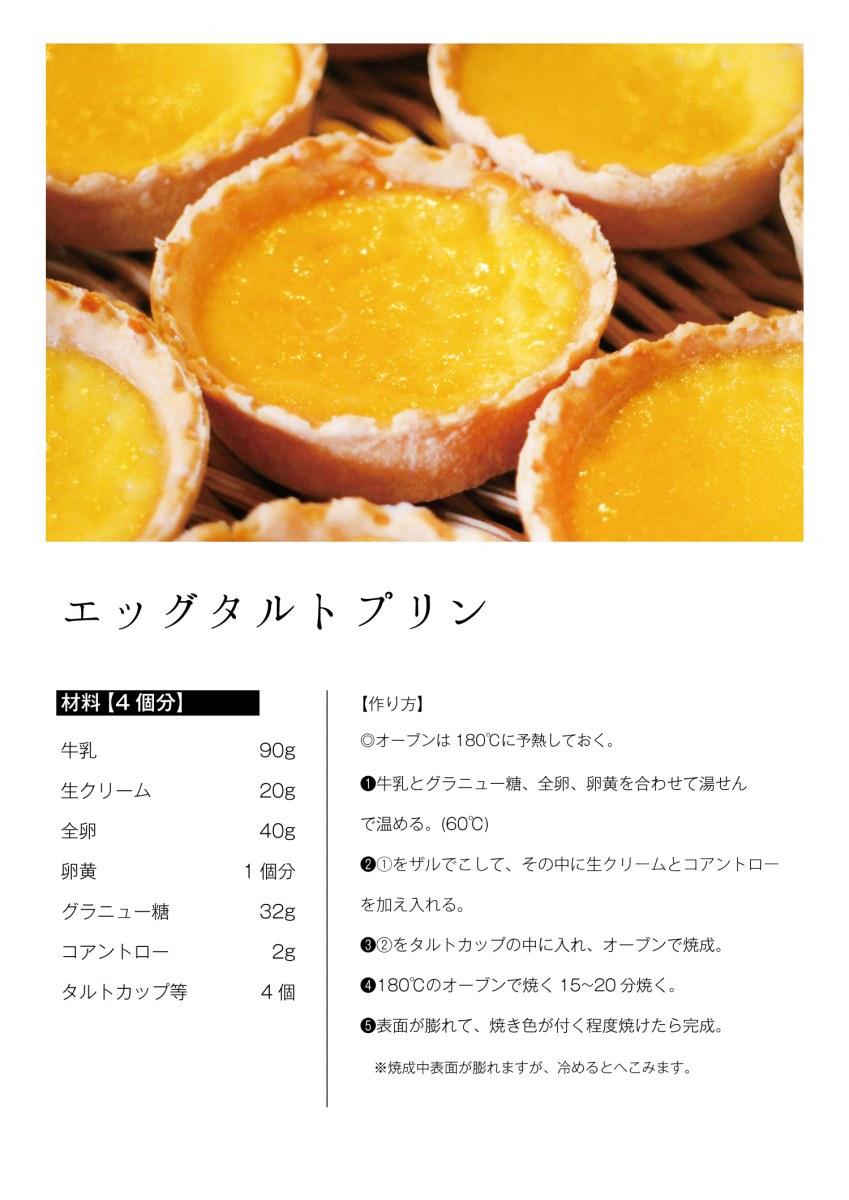 エッグタルトプリン レシピ