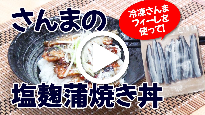 レシピ動画 さんま 塩麹 蒲焼 プロマート 業務用食品スーパー