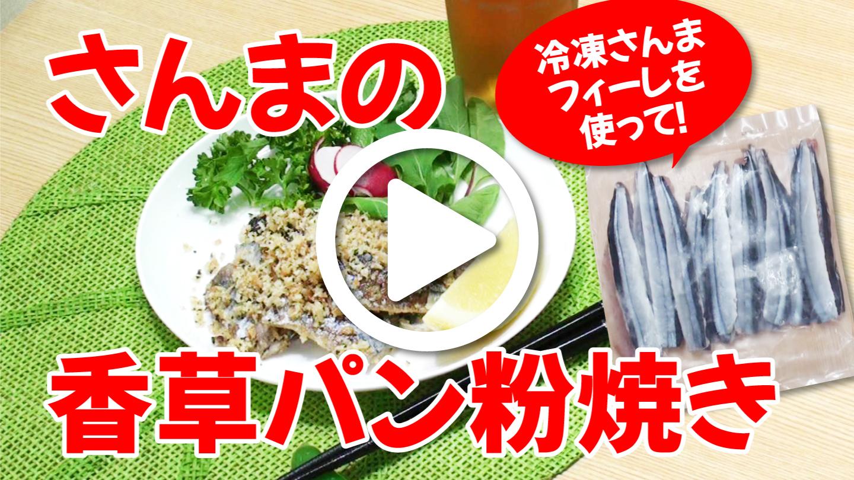 さんま 冷凍さんま 香草パン粉焼き レシピ動画 プロマート 業務用食品スーパー