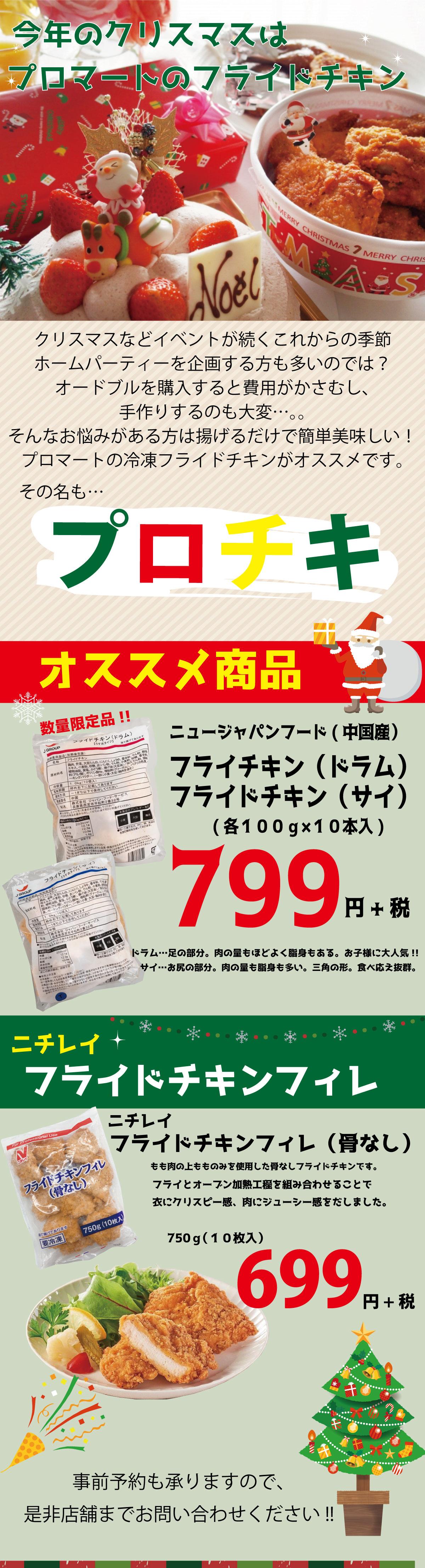今年のクリスマスは プロマートのフライドチキン プロチキをご利用ください!