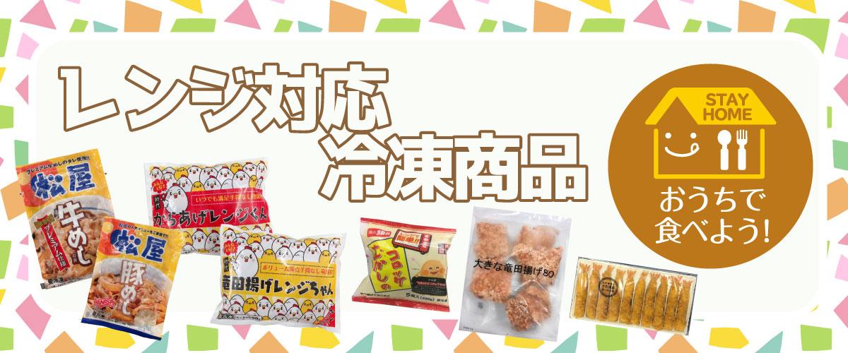 レンジ対応冷凍食品