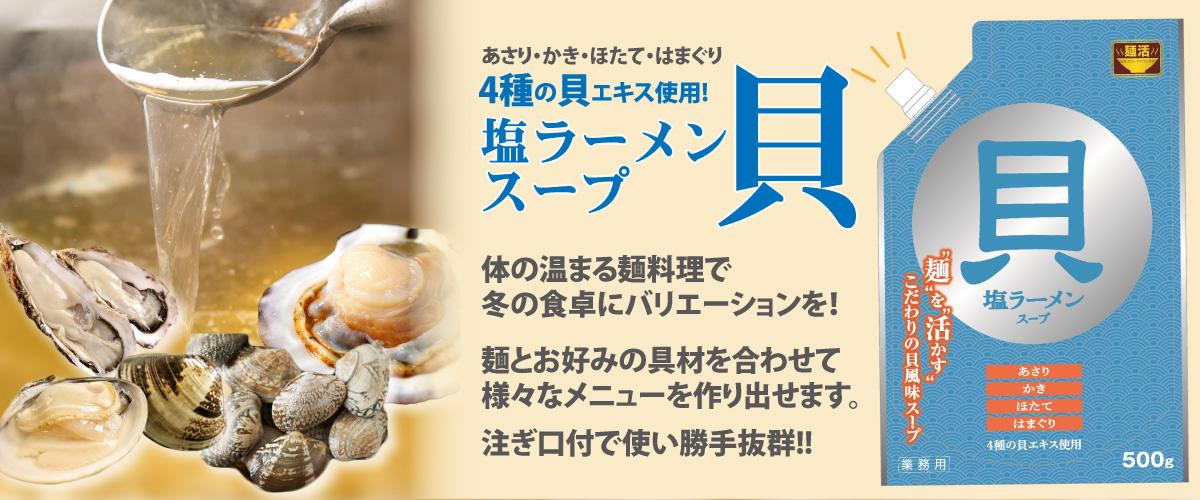 塩ラーメンスープ貝